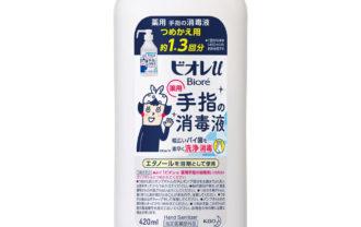 花王 ビオレu 手指の消毒液 つめかえ用 420ML (医薬部外品)